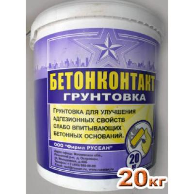 Грунтовка Русеан Бетонконтакт 20 кг